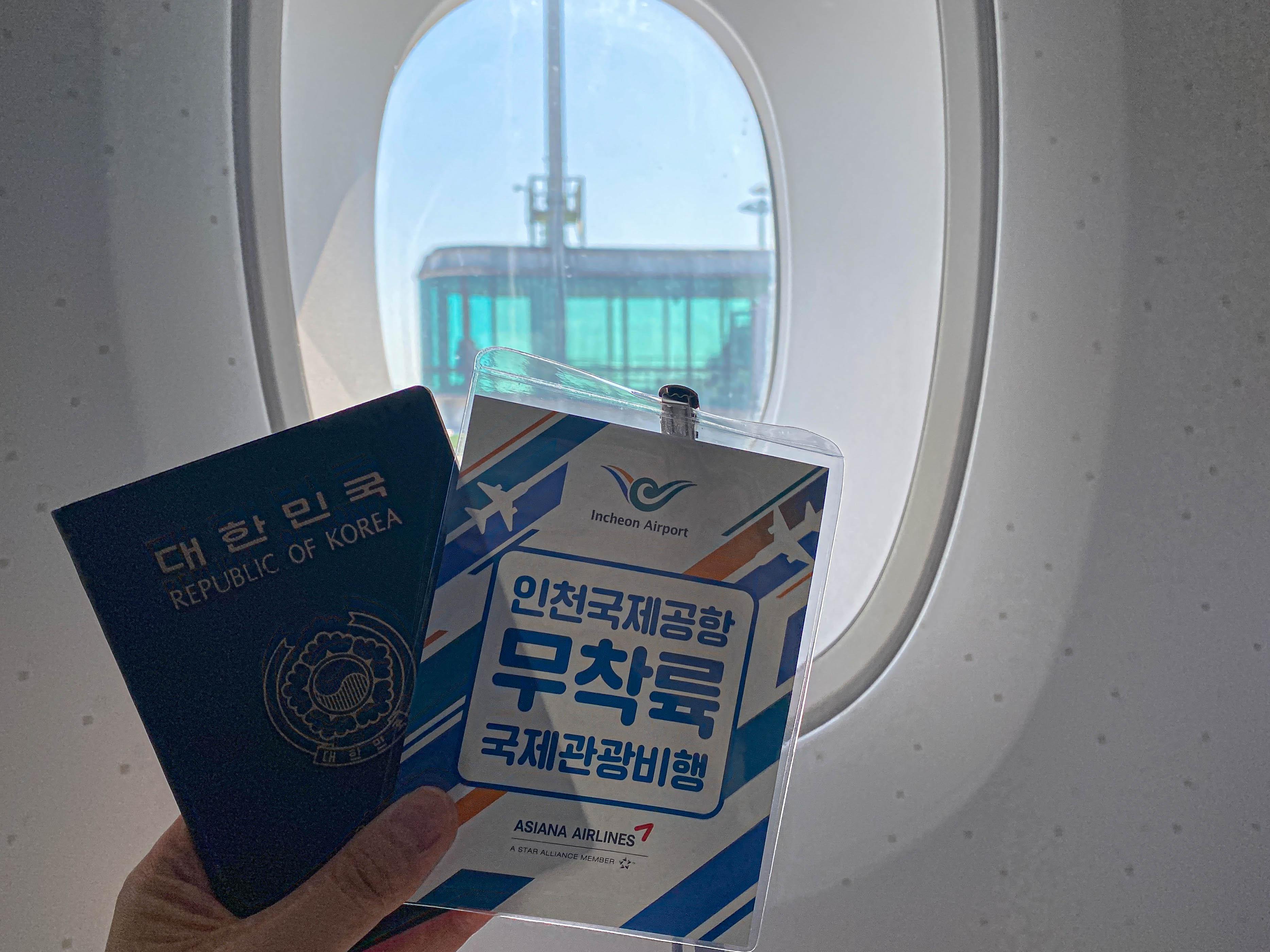 무착륙 관광비행에 꼭 필요한 준비물 여권!